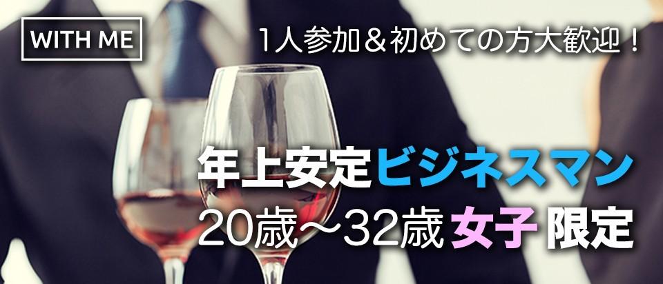 年上安定ビジネスマンと女性20歳〜32歳が揃う限定コン @松本市