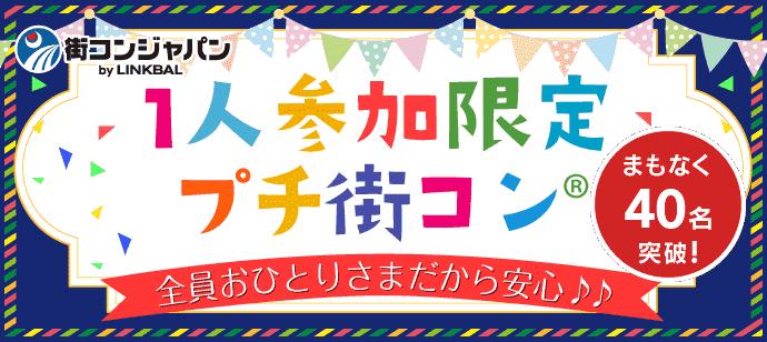 【岡山駅周辺のプチ街コン】街コンジャパン主催 2017年12月17日