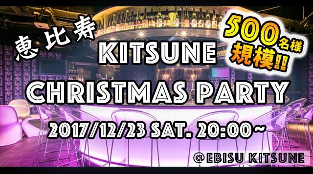 12月23日(土)【恵比寿☆500人規模!!】KITSUNE Xmas Party 2017★彡 【20歳〜35歳限定企画☆】