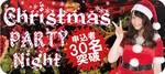 【金沢のプチ街コン】NPO北陸恋活ネット主催 2017年12月15日
