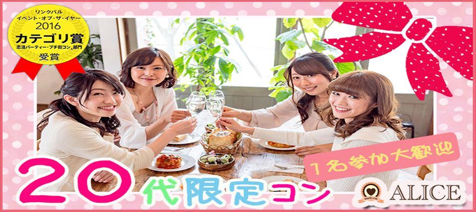 ◇新宿◇【1人参加&初めての方大歓迎!】20代限定同世代コン@新宿★同世代で楽しみたい方にオススメ!☆☆