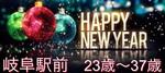 【岐阜のプチ街コン】出会いま専科主催 2017年12月29日