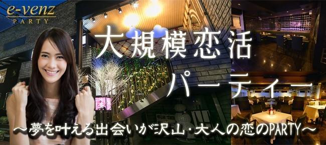 【宮崎の恋活パーティー】e-venz(イベンツ)主催 2017年12月23日