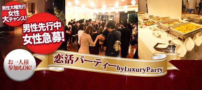 【表参道の恋活パーティー】Luxury Party主催 2017年12月2日
