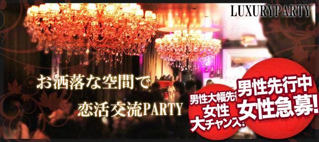 【東京都渋谷の婚活パーティー・お見合いパーティー】Luxury Party主催 2017年12月1日