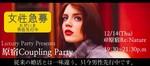 【原宿の婚活パーティー・お見合いパーティー】Luxury Party主催 2017年12月14日