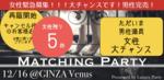【銀座の恋活パーティー】Luxury Party主催 2017年12月16日