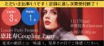 【恵比寿の婚活パーティー・お見合いパーティー】Luxury Party主催 2017年12月17日