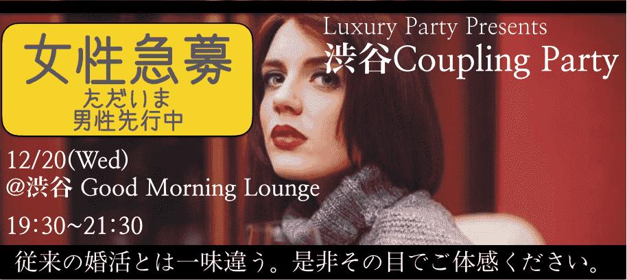 【渋谷の婚活パーティー・お見合いパーティー】Luxury Party主催 2017年12月20日
