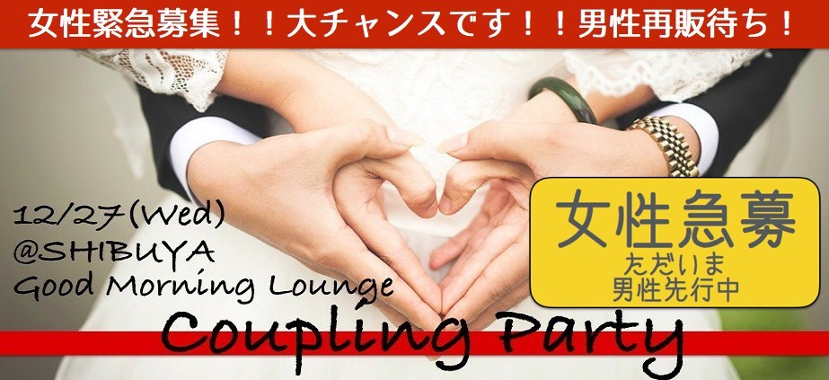 【渋谷の婚活パーティー・お見合いパーティー】Luxury Party主催 2017年12月27日