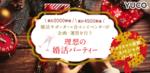 【六本木の婚活パーティー・お見合いパーティー】Diverse(ユーコ)主催 2017年12月16日