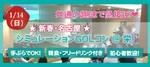 【名古屋市内その他のプチ街コン】ララゴルフ主催 2018年1月14日