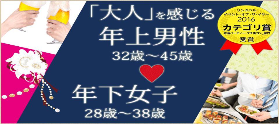 【夜開催】◇赤坂◇【30代中心大人の恋活★】「大人」を感じる年上男性&年下女子限定コン【男性32歳~45歳☆女性28歳~38歳】