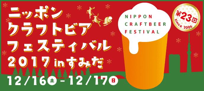 【浅草のその他】街コンジャパン主催 2017年12月17日