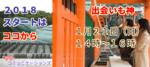 【福岡市内その他のプチ街コン】株式会社ワンランクサポートサービス主催 2018年1月21日