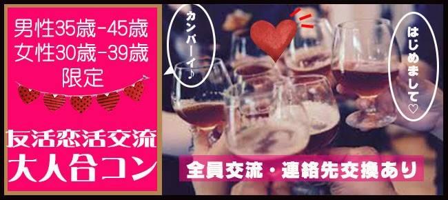 【新宿のプチ街コン】株式会社GiveGrow主催 2018年1月22日