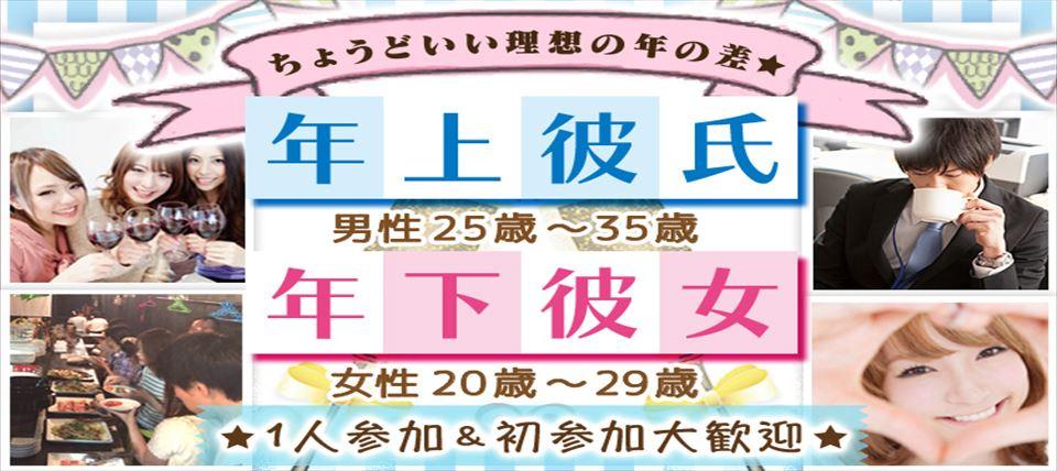 【仙台のプチ街コン】街コンALICE主催 2018年1月8日