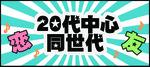 【新宿の婚活パーティー・お見合いパーティー】株式会社GiveGrow主催 2018年1月30日