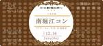 【堀江のプチ街コン】街コン大阪実行委員会主催 2017年12月16日