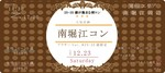 【堀江のプチ街コン】街コン大阪実行委員会主催 2017年12月23日