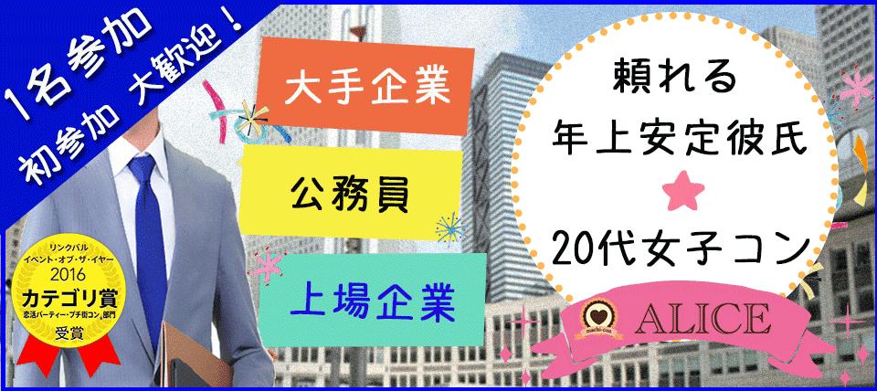 【名駅のプチ街コン】街コンALICE主催 2018年1月13日