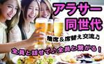 【横浜駅周辺の恋活パーティー】株式会社GiveGrow主催 2018年1月29日