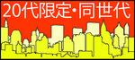 【船橋のプチ街コン】株式会社GiveGrow主催 2018年1月17日