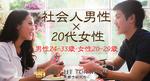 【船橋の恋活パーティー】株式会社GiveGrow主催 2018年1月22日