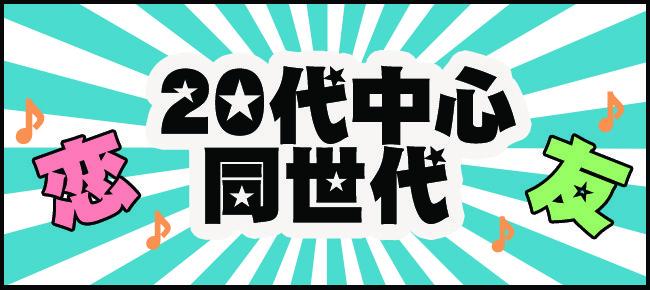 【新宿の恋活パーティー】株式会社GiveGrow主催 2018年1月24日