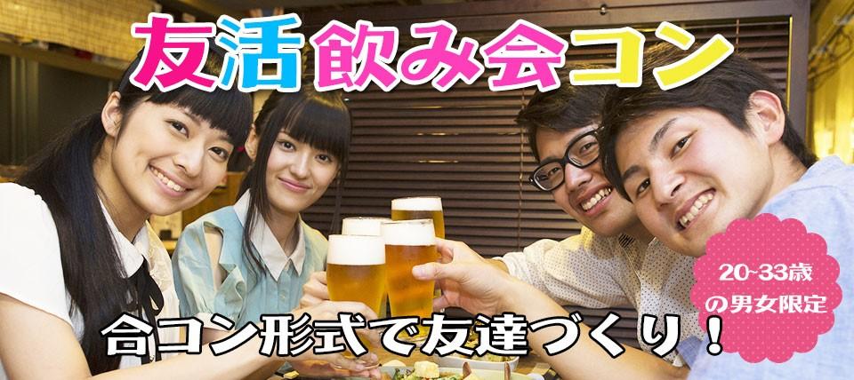 新しい飲み会形式での街コン!!『男女共に20~33歳限定!』友達から仲良くなりたい方限定!*in名古屋