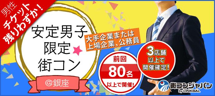 【東京都銀座の街コン】街コンジャパン主催 2018年1月20日