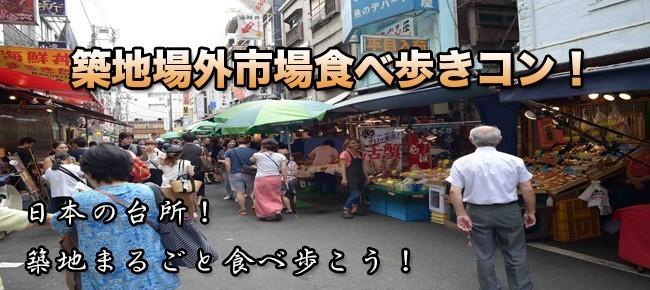 1月28日(日) 日本の食の台所!東京まんぷく食べ歩き!築地場外市場商店街食べ歩きコン!