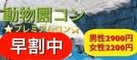【京都市内その他のプチ街コン】街コンアウトドア主催 2017年12月24日