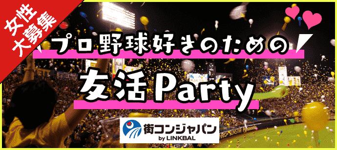 街コンジャパン主催特別企画★プロ野球好きのための友活パーティー