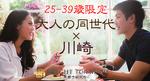 【川崎のプチ街コン】株式会社GiveGrow主催 2018年1月19日