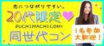 【新宿のプチ街コン】街コンALICE主催 2018年1月17日
