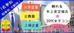 【新宿のプチ街コン】街コンALICE主催 2018年1月20日