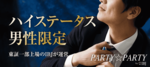 【新宿の婚活パーティー・お見合いパーティー】株式会社IBJ主催 2017年12月23日