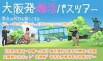 【梅田のプチ街コン】有限会社アイクル主催 2018年1月14日