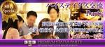 【河原町の恋活パーティー】株式会社フュージョンアンドリレーションズ主催 2017年12月17日