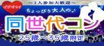【岡山駅周辺のプチ街コン】街コンALICE主催 2018年1月20日