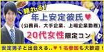 【上野のプチ街コン】街コンALICE主催 2018年1月21日