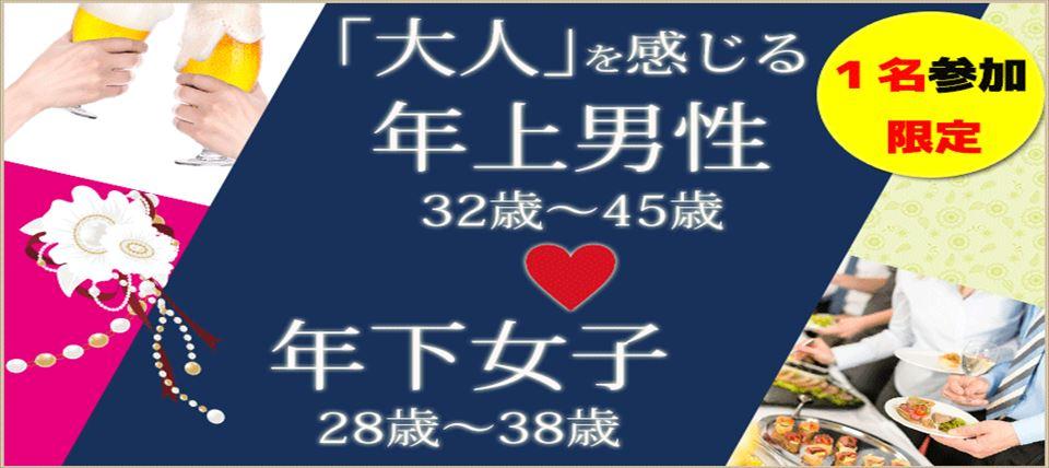 【心斎橋のプチ街コン】街コンALICE主催 2018年1月21日