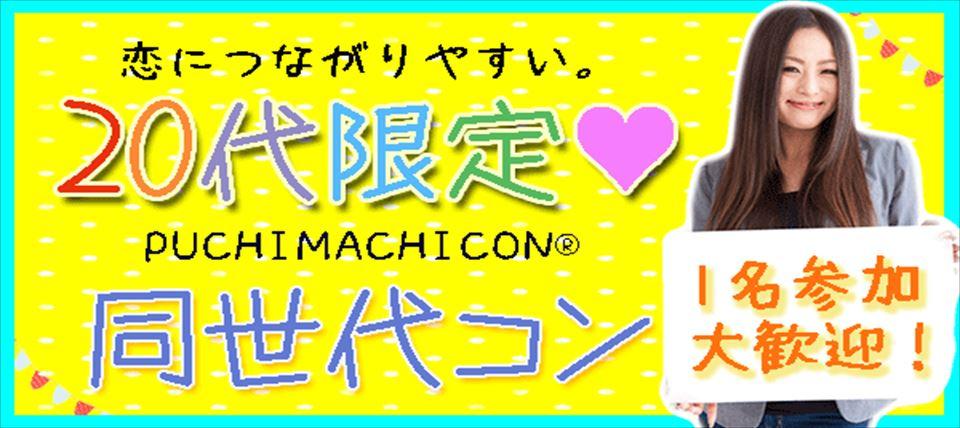 【夜開催】◆上野◆【1人参加&初めての方大歓迎!】20代限定同世代コン@上野★同世代で楽しみたい方にオススメ!☆
