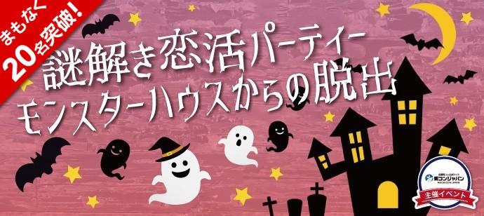 【梅田のプチ街コン】街コンジャパン主催 2018年1月20日