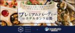 【京都駅周辺の恋活パーティー】街コンジャパン主催 2018年1月13日