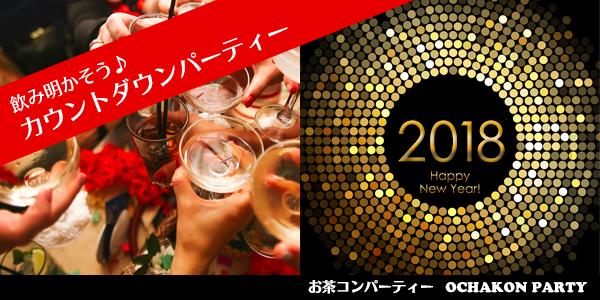 【難波の恋活パーティー】オリジナルフィールド主催 2017年12月31日