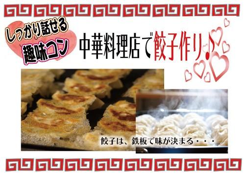 2/10(土)本格中華料理店の鉄板でちょっぴり本気で手作り餃子コン☆彡