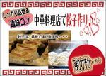 【日本橋の恋活パーティー】エスクロ・ジャパン株式会社主催 2018年3月17日