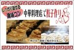【日本橋の恋活パーティー】エスクロ・ジャパン株式会社主催 2018年3月31日